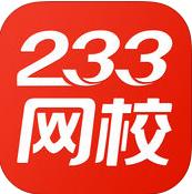 233网校APP苹果版