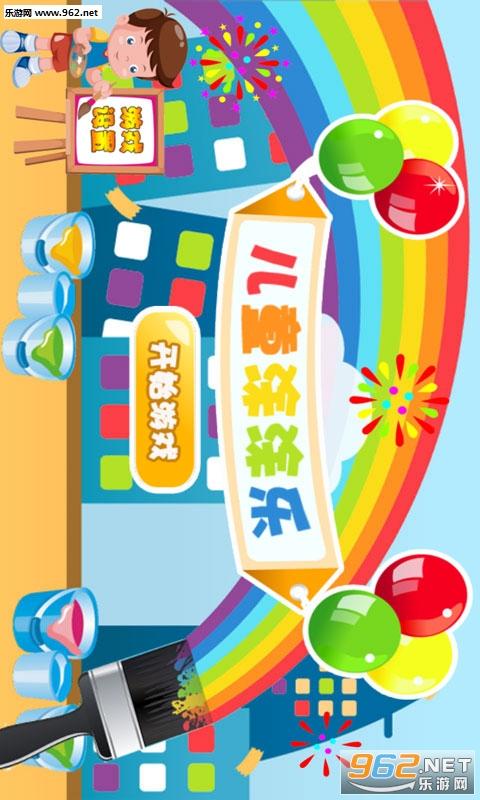 儿童涂涂乐游戏安卓版v2.0截图0