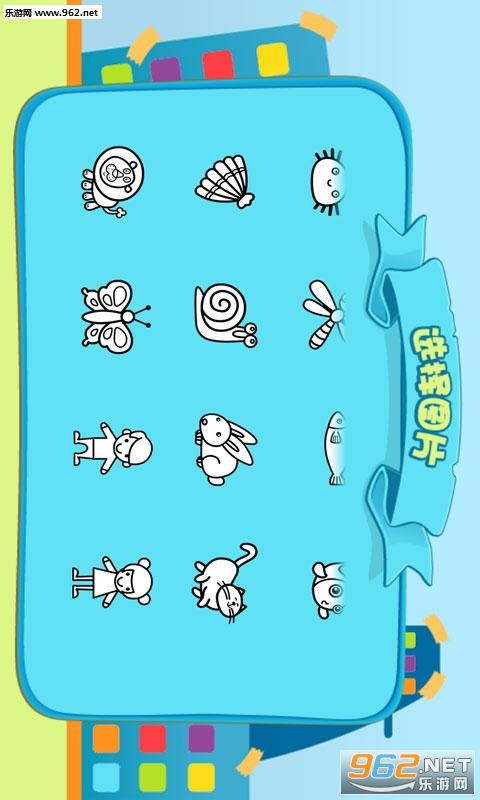儿童涂涂乐游戏安卓版v2.0截图1