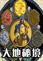 大地秘境中文版