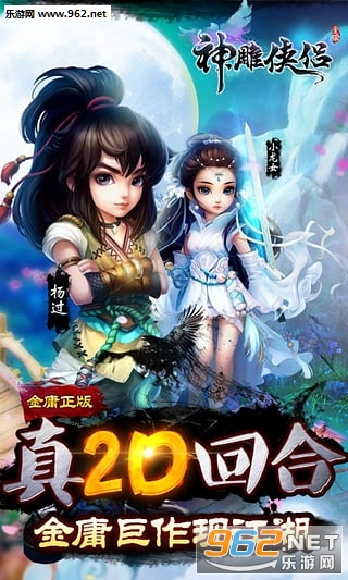 神雕侠侣2手游官方版v1.9.4_截图1