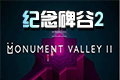 纪念碑谷2中文PC版