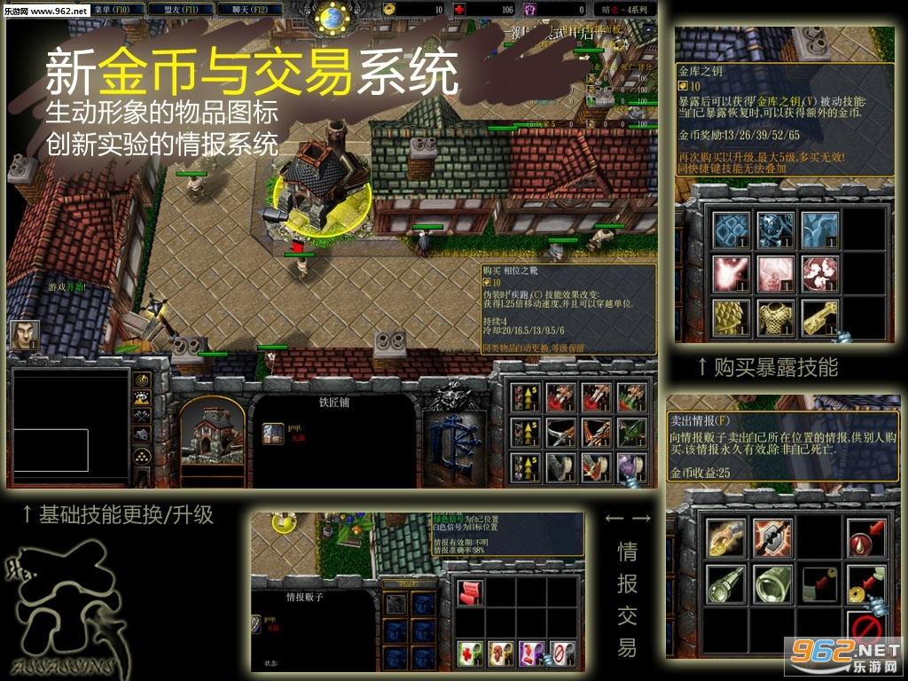 魔兽rpg地图 暗杀assassins4.3.0 附隐藏攻略下载-乐