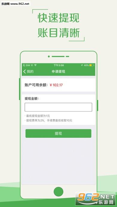 蜂鸟外卖配送员appv1.0_截图3