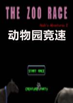 动物园竞速
