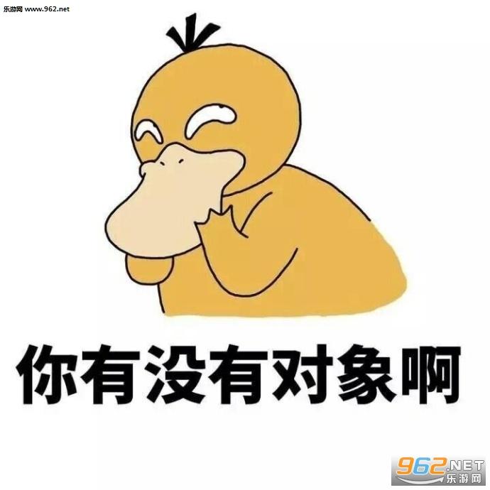 你有没有表情系列对象做表情包熊猫|可达鸭找表情对象图片