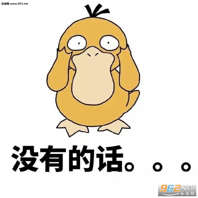 你有没有对象系列表情|可达鸭找表情对象崩坏搞笑图片三的图片