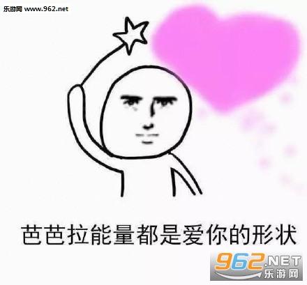 补丁 其他 → 都是爱你的形状gif动图表情包   最近有人问小编,xxx都图片