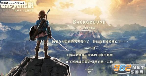 《塞尔达传说:荒野之息》中文官网上线 中文版游戏将到来