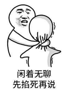 先掐死再说表情刘诗诗的表情包图片