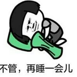 再睡一儿带字表情|再睡一儿搞笑图片合表情包的图恍然大悟图片