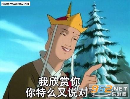唐僧真人恶搞表情包   这是猥琐唐僧表情包,大家童年的回忆西游记动画