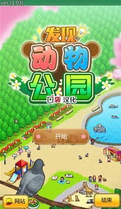 发现动物公园中文破解版