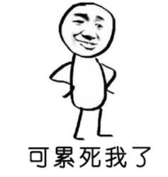 叉腰1图片表情五斗米折腰搞笑图图片