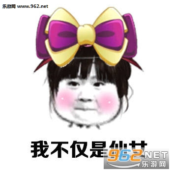 小仙女是用来宠的表情包图片