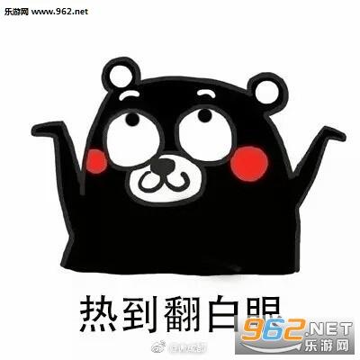 熊本熊高温表情包图片