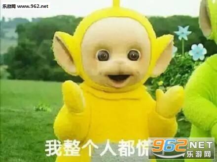 《天线宝宝要抱抱表情包》是一组天线宝宝可爱表情包,萌萌的天线