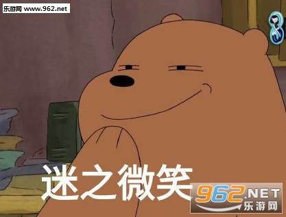 小熊翻白眼表情包系列 小熊翻白眼表情包无水印版下载 乐游网游戏下载
