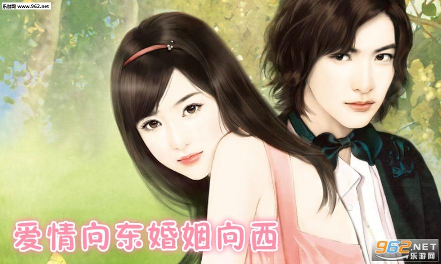 爱情向东婚姻向西小说阅读app
