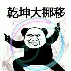 熊猫人武功斗图动态十八表情完表情qq招式图财神爷整版包图片