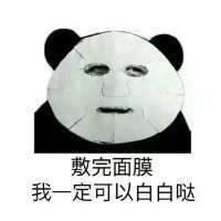 去你妈的夏天老子要死在家里表情包|去你妈的夏天熊猫图片