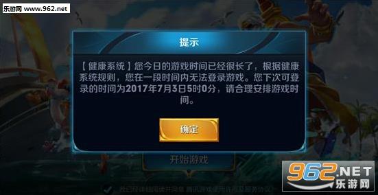 王者荣耀未成年限制解除软件