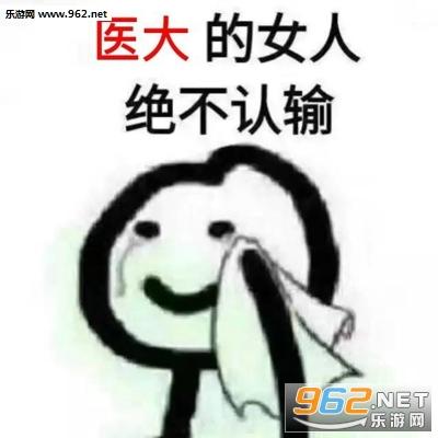 李易峰的绝不表情的放大图片发送表情包怎样认输女人 的绝不女人认输图片