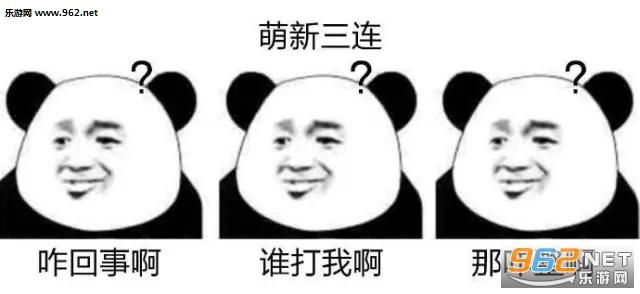 素质三连表情包图片
