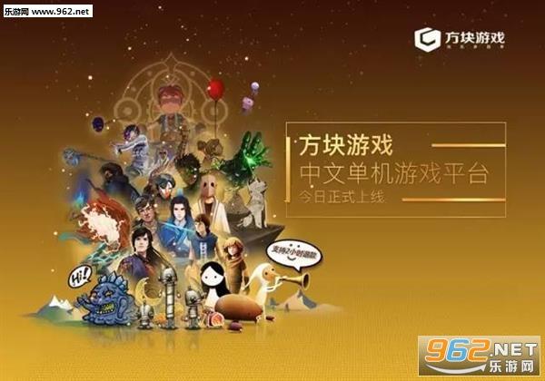 方块游戏平台上线 仙剑奇侠传前四部限时免费