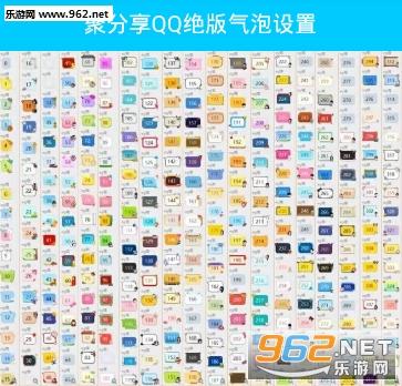 聚分享QQ主题气泡软件 聚分享QQ绝版气泡设