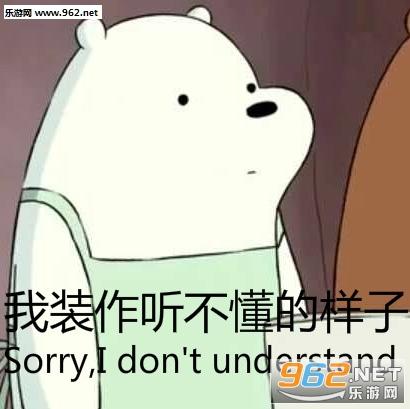 《大白熊翻你白眼表情包》是一组可爱的小白熊主题怼人表情包,就算