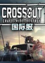 创世战车crossout国际服