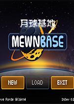 月球基地MewnBase游戏下载