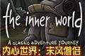 内心世界:末风僧侣中文版