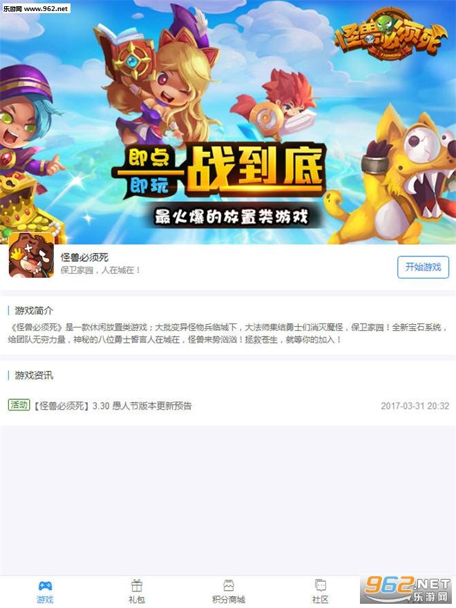 爱微游登录平台v15.3_截图