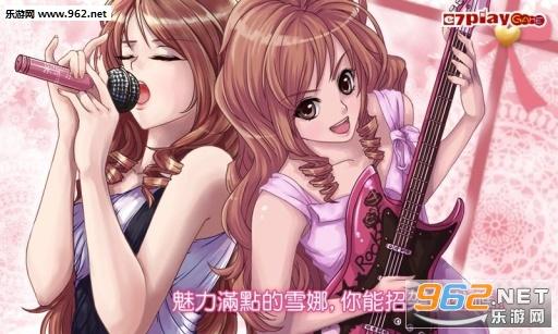 恋爱物语3梦想之翼破解版v1.30.200截图2