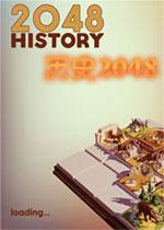 历史2048
