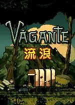 流浪(Vagante)游戏