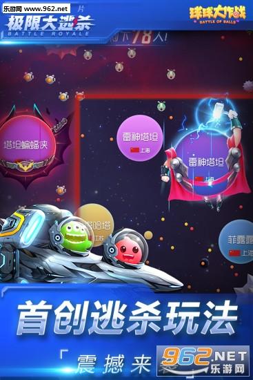 球球大作战7.0.0版本苹果版_截图