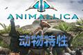 �游锾匦�(Animallica)�y�版