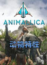 动物特性(Animallica)
