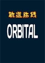 轨道防线(ORBITAL)