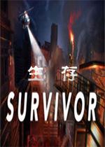 生存(Survive)游戏VR
