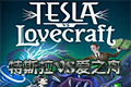 特斯拉VS爱之舟(Tesla vs Lovecraft)中文版