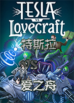 特斯拉VS�壑�舟(Tesla vs Lovecraft)