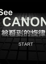 被看到的旋律(See Canon)