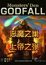 恶魔之巢:上帝之陨(Monsters' Den: Godfall)