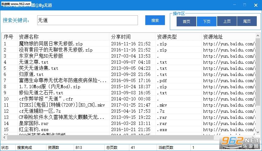 百度网盘资源搜索神器app