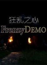 狂乱之心(Frenzy)