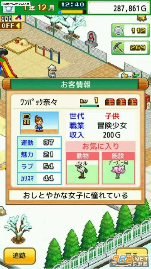 开罗游戏公司(KairosoftCo.,LTD)是日本一家著名的智能手机游戏开发及发行公司,致力于开发和发行各种像素类模拟经营游戏,员工9人。其在IOS、Android、PC、DoCoMo系列平台(如FOMA903)、JAVA系列平台上都发布过作品,开发及发行的游戏在国内被爱好者统称为开罗游戏。现已开始向游戏周边产品发展。 创业于1996年,设立于2007年9月,注册资金900万円,主要发行像素类模拟经营游戏,代表作是《游戏发展国》。其创始人于1996年在日本的一个电脑月刊杂志《TECHWin》上发布了